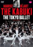 The Kabuki : Bejart, Tokyo Ballet, Naoki Takagishi, Mizuka Ueno (2010)