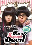 Hi My Sweetheart No Cut Edition DVD BOX 1