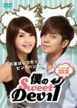 Hi My Sweetheart No Cut Edition DVD BOX II