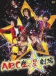 ABC Za Star Gekijou [First Press Limited Edition]