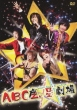 Abcza Star Gekijou A.B.C-Z