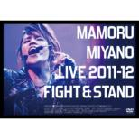 MAMORU MIYANO LIVE 2011-12 FIGHT & STAND