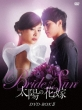 Bride of the Sun DVD Box2