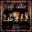 high collar (+DVD)[First Press Limited Youshoku Edition]