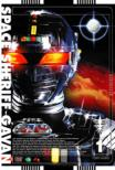 Space Sheriff Gavan Vol.1