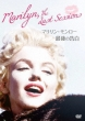 Marilyn:The Last Sessions