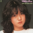 Prologue -Akina Nakamori First (Papersleeve)