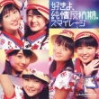 Suki Yo, Junjou Hankouki.(+DVD)[First Press Limited Edition A]