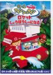 Little Einsteins: Fire Truck Rocket`s Blastoff