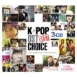 K-pop Ost Best Choice