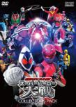 Masked Rider x Super Sentai Super Hero Taisen Collector' s Pack
