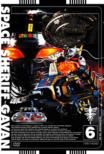 Space Sheriff Gavan Vol.6