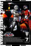 Space Sheriff Gavan Vol.7