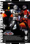 Space Sheriff Gavan Vol.8