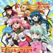 Tv Anime[galaxy Angel]shudaikashuu[angel Festa]