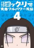 Rock Lee No Seishun Full Power Nin-Den 4
