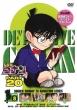 名探偵コナン PART 20 Volume8