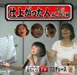 Shiagatta Hito Album