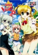 Magical Girl Lyrical Nanoha ViVid 8 (Limited Edition)