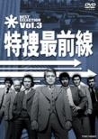 Tokusou Saizensen Best Selection Vol.3