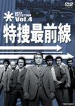 Tokusou Saizensen Best Selection Vol.4
