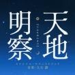 Tenchi Meisatsu Original Soundtrack