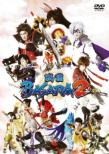 basara2 (Ltd)