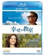 幸せの教室 ブルーレイ+DVDセット