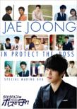 Jejung IN Protect The Boss Special Making DVD