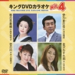 King Dvd Karaoke Hit 4 Vol.84