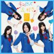 Kiss Datte Hidarikiki (+DVD)[Standard Edition Type-A]