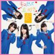Kiss Datte Hidarikiki (+DVD)[Standard Edition Type-B]