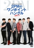 NHK TV de Hangeul Kouza 2PM no One Point Hangeul DVD Vol.1