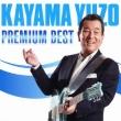 Premium Best