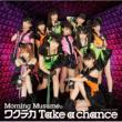 Wakuteka TAKE A CHANCE (+DVD)[First Press Limited Edition A]