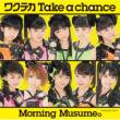 Wakuteka TAKE A CHANCE (+DVD)[First Press Limited Edition E]