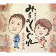 Michinoku Shigure/Yanagawa Wakare