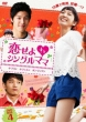 My Love By My Side Dvd-Box 4