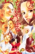 Chihayafuru 18 Be Love Kc