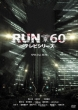 Run 60 -Tv Series-Special Box