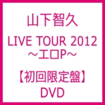 TOMOHISA YAMASHITA LIVE TOUR 2012 -ERO P [First Press Limited Edition]