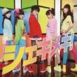 Shekimeki! (+DVD)