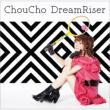 Dream Riser / TV�A�j���w�K�[���Y���p���c�@�[�xOP���� (+DVD) �y�������Ձz