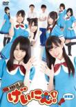 NMB48 �����ɂ�! DVD-BOX �ʏ��