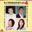 King Dvd Karaoke Hit 4 Vol.85