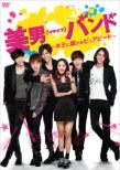 Shut Up Flower Boy Band DVD-BOX2