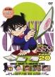 名探偵コナン PART 20 Volume10