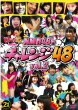 �ǂ��L���O48 presents NMB48�̃`�������W48 Vol.2