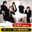 [Lawson HMV Limited] Alice Nine 2013 Calendar Hiroto Cover Version
