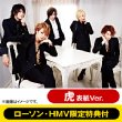 [Lawson HMV Limited] Alice Nine 2013 Calendar Tora Cover Version